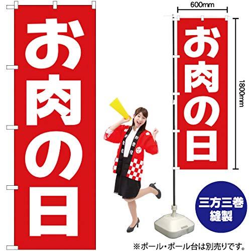 のぼり旗 お肉の日 AKB-186(三巻縫製 補強済み)【宅配便】 [並行輸入品]