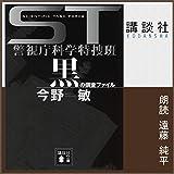 ST警視庁科学特捜班 黒の調査ファイル