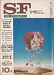 S-Fマガジン 1974年10月号 臨時増刊 (通巻191号)