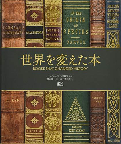世界を変えた本