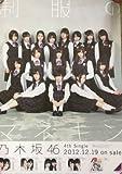 乃木坂46 制服のマネキン 告知ポスター
