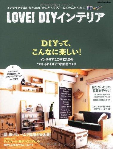 LOVE!DIYインテリア: インテリアを楽しむための、かんたんリフォーム&かんたん木工 (Gakken Interior Mook)の詳細を見る
