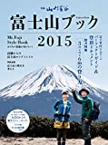 富士山ブック 2015 (別冊 山と溪谷)
