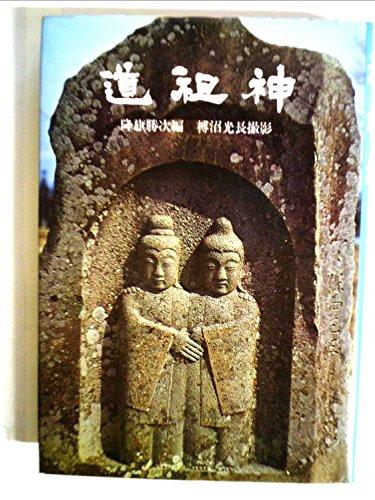 道祖神 (1975年)