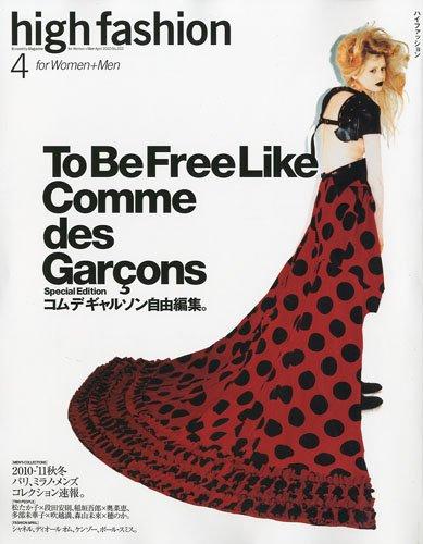 high fashion ( ハイファッション ) 2010年 04月号 [雑誌]
