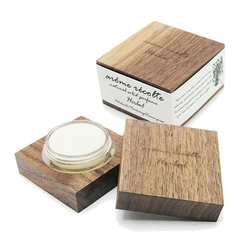仕様溶かす上院議員アロマレコルト ナチュラル ソリッドパフューム ハーバル Herbal arome recolte 練り香水