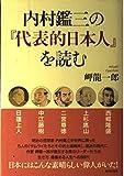 内村鑑三の『代表的日本人』を読む