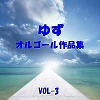 虹 Originally Performed By ゆず