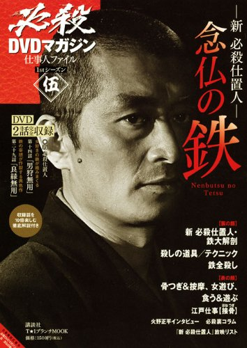 必殺DVDマガジン 仕事人ファイル5 念仏の鉄 (T☆1 ブランチMOOK)