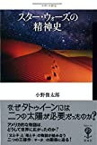 スター・ウォーズの精神史 (フィギュール彩) -