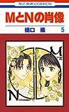 MとNの肖像 5 (花とゆめコミックス)
