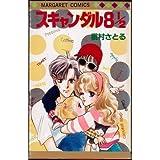 スキャンダル8 1/2 (マーガレット・コミックス (868))
