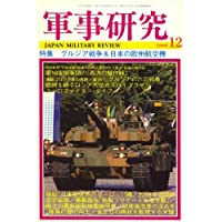 軍事研究 2008年 12月号 [雑誌]