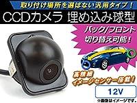 AP CCDカメラ バック/フロント切り替え可能 埋め込み球型 12V AP-CMR-18