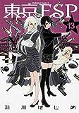 東京ESP (13) (カドカワコミックス・エース)