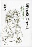「「旅する蝶」のように: ある原発離散家族の物語」販売ページヘ