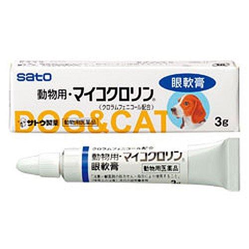 動物用・マイコクロリン眼軟膏3g...