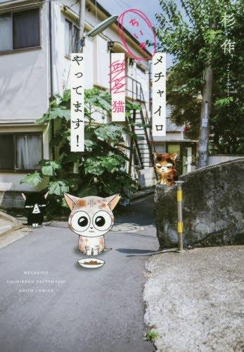 メチャイロちいき猫やってます! (Daito Comics PETシリーズ)
