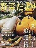 野菜だより 2019年 07 月号 [雑誌]