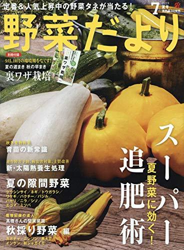 野菜だより 2019年 07 月号 [雑...