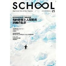 SCHOOL Vol.15