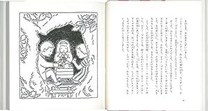ミリー・モリー・マンデーと ともだち (世界傑作童話シリーズ)