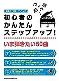 音名カナ付きピアノ・ソロ 初心者のかんたんステップアップ! いま弾きたい50曲