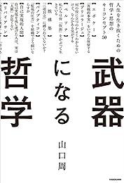 武器になる哲学 人生を生き抜くための哲学・思想のキーコンセプト50