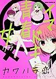 イマドキ青春 女クラ / カワハラ 恋 のシリーズ情報を見る