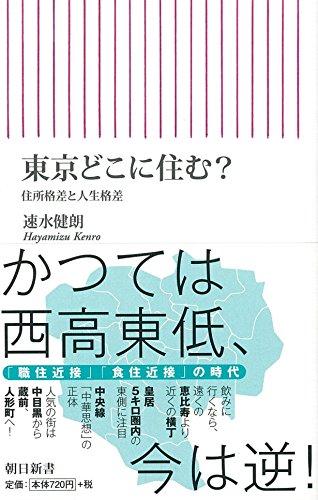 東京どこに住む? 住所格差と人生格差 (朝日新書)の詳細を見る