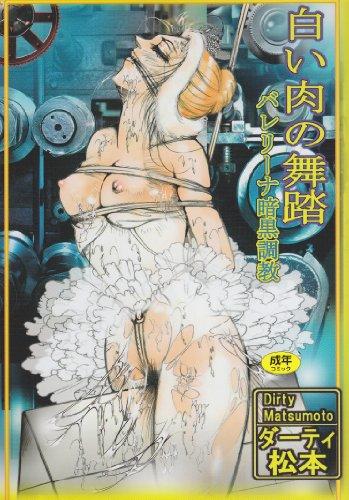 [ダーティ松本] 白い肉の舞踏―バレリーナ暗黒調教