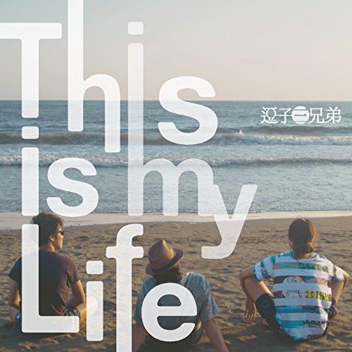 This-my-life-逗子三兄弟