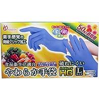 やわらか手袋 HG(ハイグレード) スーパーブルー Lサイズ 50枚入×5個セット