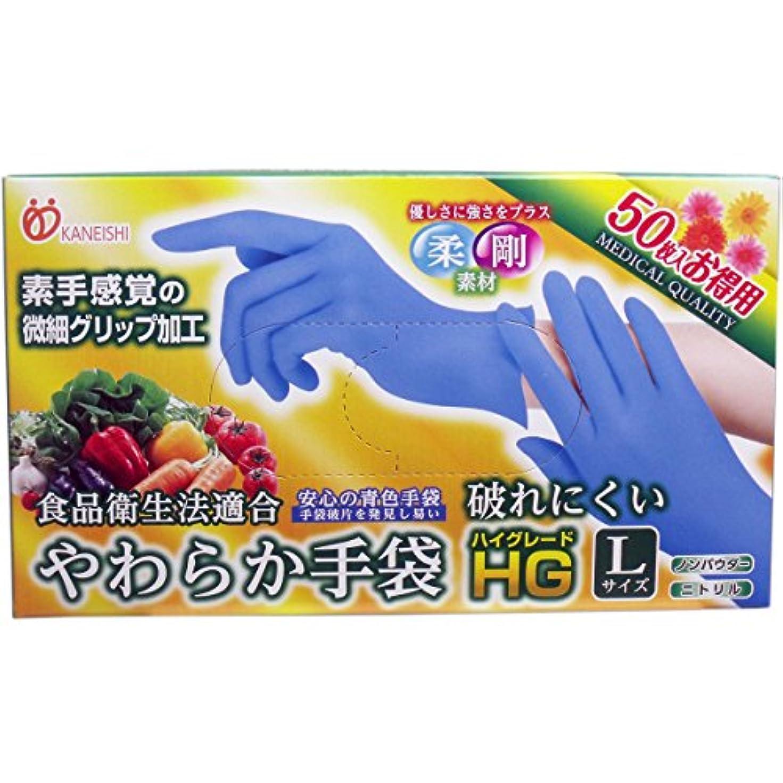 密接に従事する提供されたやわらか手袋 HG(ハイグレード) スーパーブルー Lサイズ 50枚入