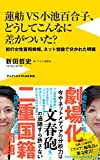 蓮舫VS小池百合子、どうしてこんなに差がついた? - 初の女性首相候補、ネット世論で別れた明暗 - (ワニブックスPLUS新書)