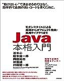 Java本格入門 ?モダンスタイルによる基礎からオブジェクト指向・実用ライブラリまで