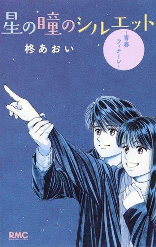星の瞳のシルエット―青春フィナーレ― (りぼんマスコットコミックス)