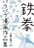 鉄拳 パラパラ漫画作品集 第一集 [レンタル落ち]