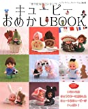 キューピーおめかしbook―キュートなキューピーがいっぱい! (レディブティックシリーズ no. 2653)