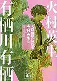 名探偵傑作短篇集 火村英生篇 (講談社文庫)