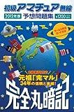 初級アマチュア無線予想問題集 2012年版: 完全丸暗記