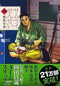 サムライせんせい四 (クロフネコミックス)