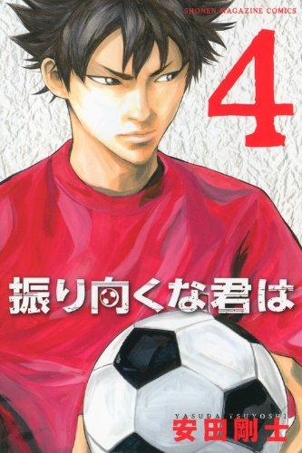 [特集]サッカーマンガ特集その3