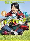 福山 潤オフィシャルブログBOOK 気になるアイツはポンチョ~ヌ / 福山潤 のシリーズ情報を見る