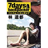 7days, backpacker 林遣都 [DVD]