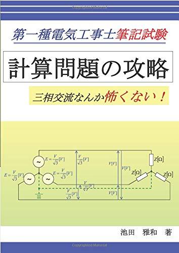 第一種電気工事士筆記試験 計算問題の攻略: 三相交流なんか怖くない! (MyISBN - デザインエッグ社)