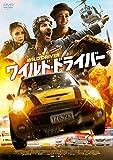 ワイルド・ドライバー[DVD]