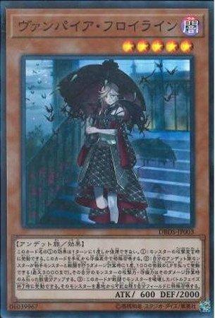 【シングルカード】DBDS)ヴァンパイア・フロイライン/効果/スーパー/DBDS-JP003
