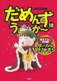 だめんず・うぉ~か~(18) (SPA!コミックス)