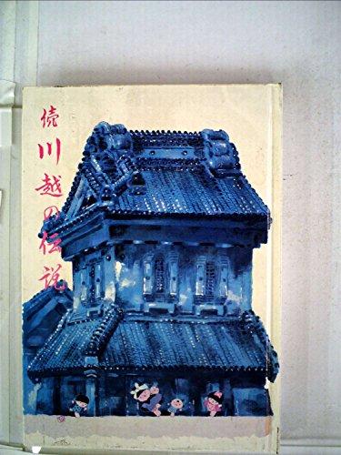 川越の伝説〈続〉 (1984年)